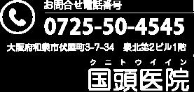 0725-50-4545